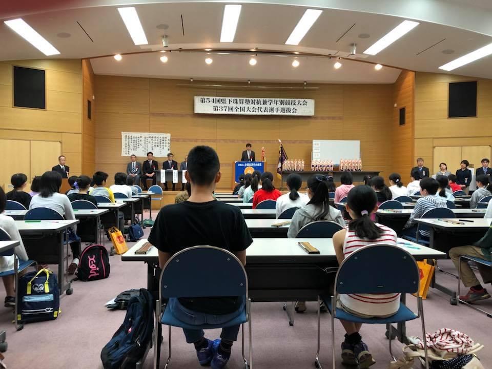 県下珠算塾対抗 兼 学年別競技大会