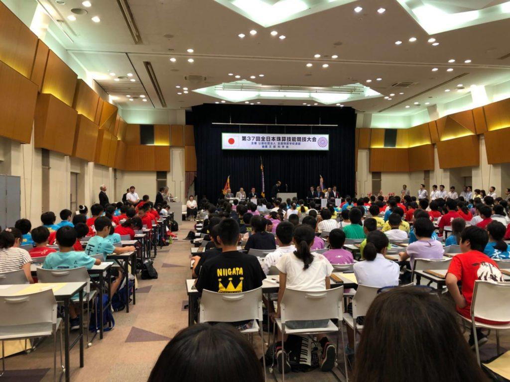 全日本珠算技能競技大会