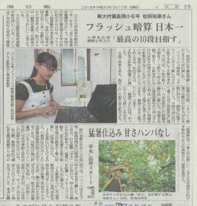 8月17日の新潟日報